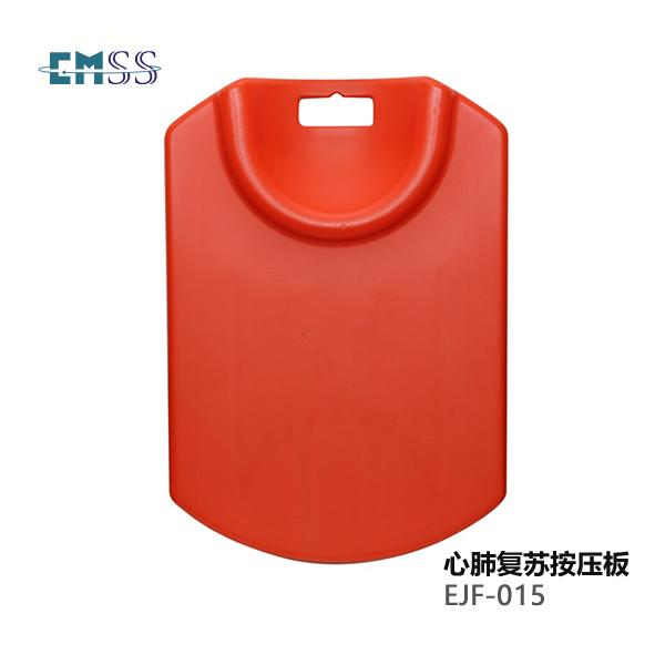 CPR(心肺复苏)按压板EJF-015