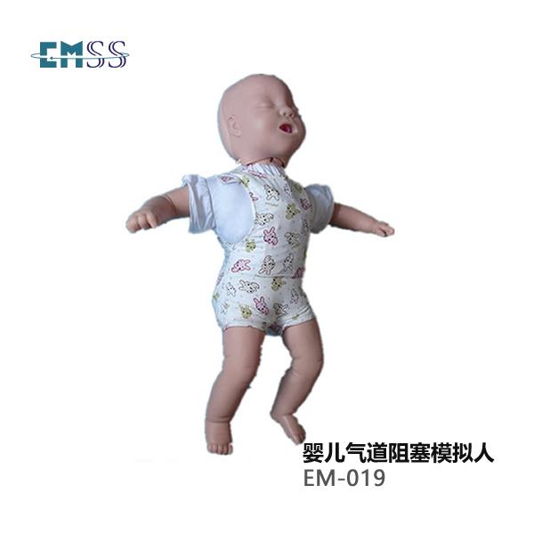 高级婴儿气道阻塞及CPR模型EM-019